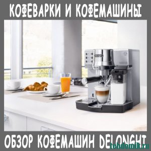 kofemashiny-delonghi