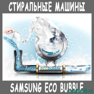 samsung-eco-bubble