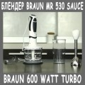 blender-braun-mr-530