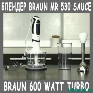блендер Braun Mr 530 Sauce Ca отзывы о блендере Braun 600 Watt Turbo