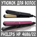 philips-hp-4686-otzyvy