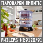 Пароварка Philips HD9120 - отзывы