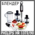 philips-hr1372-otzyvy