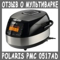 polaris-pmc-0517ad-otzyvy